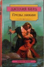 Грезы любви - Берд Джулия
