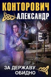 За Державу обидно! - Конторович Александр Сергеевич