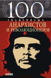 100 знаменитых анархистов и революционеров - Савченко Виктор Анатольевич