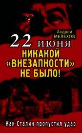 22 июня: Никакой «внезапности» не было! Как Сталин пропустил удар - Мелехов Андрей Михайлович