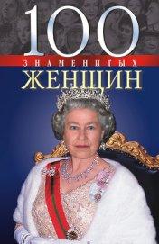 100 знаменитых женщин - Иовлева Татьяна Васильевна