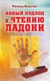 Книга Новый подход к чтению ладони - Автор Вебстер Ричард