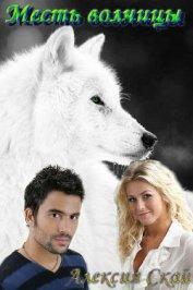 Месть волчицы (СИ) - Скай Алексия