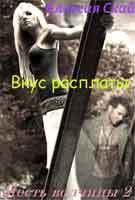 Вкус расплаты (СИ) - Скай Алексия