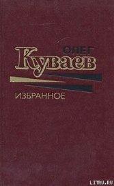 Чуть-чуть невеселый рассказ - Куваев Олег Михайлович