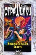 Серия книг Страшилки