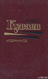 Два выстрела в сентябре - Куваев Олег Михайлович