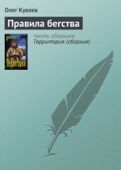 Правила бегства - Куваев Олег Михайлович