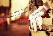 Влюблюсь... недорого (СИ) - Александрова Анна