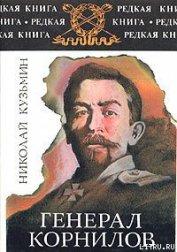 Книга Генерал Корнилов - Автор Кузьмин Николай Павлович