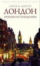 Лондон. Прогулки по столице мира - Мортон Генри Воллам