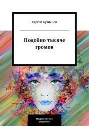 Подобно тысяче громов - Кузнецов Сергей Юрьевич