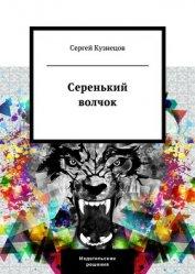 Серенький волчок - Кузнецов Сергей Юрьевич