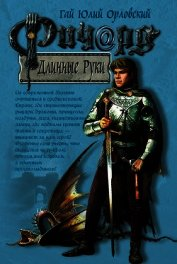 Ричард Длинные Руки — принц короны
