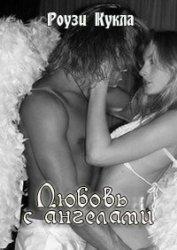 Любовь с Ангелами (СИ)