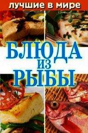 Книга Лучшие в мире блюда из рыбы - Автор Зубакин Михаил