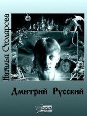 Книга Дмитрий Русский - Автор Столярова Наталья