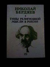Типы религиозной мысли в России