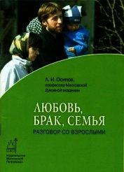 Книга Любовь, брак, семья. Разговор со взрослыми - Автор Осипов Алексей Ильич