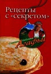 Книга Рецепты с