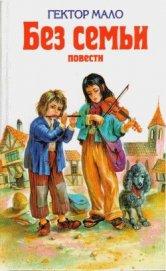 Книга Ромен Кальбри - Автор Мало Гектор