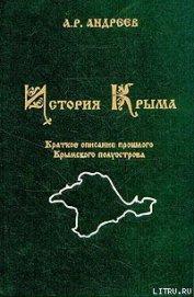История Крыма - Андреев Александр Радьевич