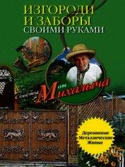 Книга Изгороди и заборы своими руками - Автор Звонарев Николай Михайлович