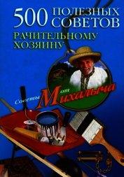 Книга 500 полезных советов рачительному хозяину - Автор Звонарев Николай Михайлович