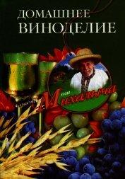 Книга Домашнее виноделие - Автор Звонарев Николай Михайлович