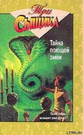 Тайна поющей змеи - Кэри Мэри Вирджиния