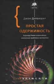 Простая одержимость. Бернхард Риман и величайшая нерешенная проблема в математике. - Семихатов Алексей