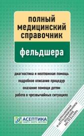Книга Полный медицинский справочник фельдшера - Автор Вяткина П.