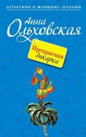 Прекрасная дикарка - Ольховская Анна Николаевна