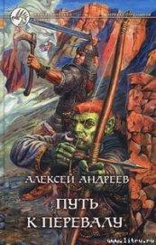 Книга Путь к Перевалу - Автор Андреев Алексей