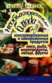 Необыкновенные блюда из консервированных и замороженных продуктов. Мясо, рыба, морепродукты, овощи,