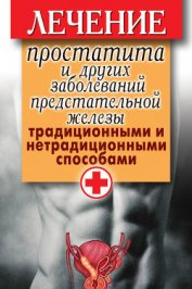 Лечение простатита и других заболеваний предстательной железы традиционными и нетрадиционными способ