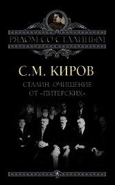 Книга Сталин. Очищение от «питерских» - Автор Киров Сергей Миронович