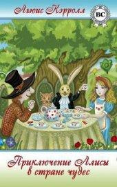 Приключения Алисы в стране чудес (Пер. Н.М. Демуровой)