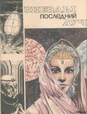 Звезды последний луч - Андреев Анатолий Александрович