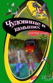 Чудовище в камышах - Суслин Дмитрий Юрьевич