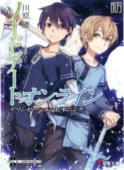 Sword Art Online. Том 9 - Начало Алисизации - Кавахара Рэки