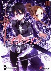 Sword Art Online. Том 10 - Ход Алисизации - Кавахара Рэки