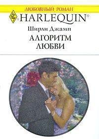 Алгоритм любви - Джамп Ширли