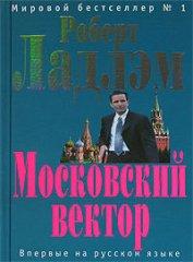 Московский вектор - Ларкин Патрик