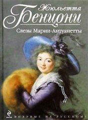Слёзы Марии-Антуанетты - Бенцони Жюльетта