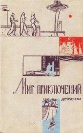Мир Приключений 1963 г. №9