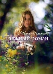 Таежный роман (СИ) - Полежаева Инна Анатольевна
