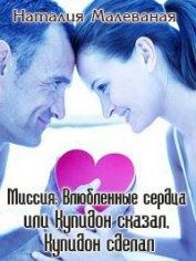 Миссия: Влюбленные сердца или Купидон сказал, Купидон сделал (СИ) - Малеваная Наталия