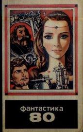 Фантастика 1980