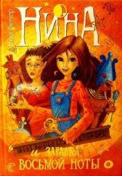 Нина и загадка Восьмой Ноты - Витчер Муни